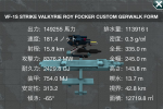 VF-1S ストライクバルキリー ロイ・フォッカーカスタム(ガウォーク) Ver1.0 [VF-1S STRIKE VALKYRIE ROY FOCKER CUSTOM GERWALK FORM]