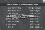 H45級戦艦 ブリュンヒルト Ver3.1  [DKM BRUNHILD]